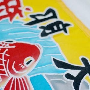 おもてなしギフト 神奈川県内には1軒になってしまった手で描き、手で染める祝いの大漁旗(鯉柄)|omotenashigift|04