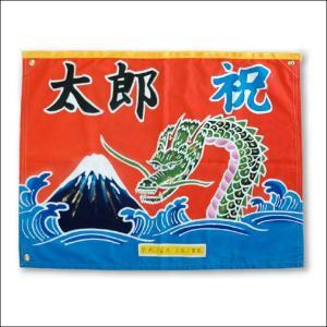 おもてなしギフト 神奈川県内には1軒になってしまった手で描き、手で染める祝いの大漁旗(龍柄)|omotenashigift|02
