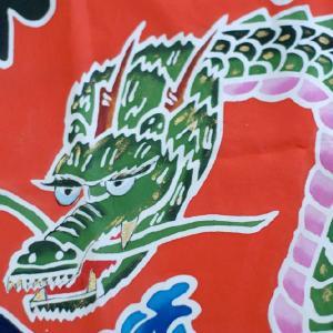 おもてなしギフト 神奈川県内には1軒になってしまった手で描き、手で染める祝いの大漁旗(龍柄)|omotenashigift|03