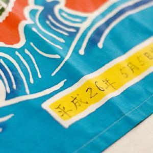 おもてなしギフト 神奈川県内には1軒になってしまった手で描き、手で染める祝いの大漁旗(龍柄)|omotenashigift|04