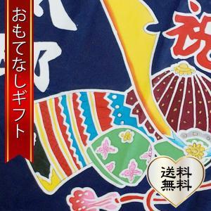 おもてなしギフト 神奈川県内には1軒になってしまった手で描き、手で染める祝いの大漁旗(兜柄)|omotenashigift