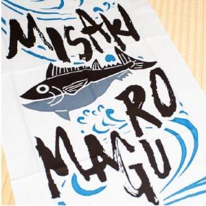 おもてなしギフト かながわの名産100選にも選ばれた三崎の大漁旗をモチーフに三富染物店が作ったまぐろの手ぬぐい5枚セット|omotenashigift|02