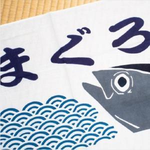 おもてなしギフト かながわの名産100選にも選ばれた三崎の大漁旗をモチーフに三富染物店が作ったまぐろの手ぬぐい5枚セット|omotenashigift|06