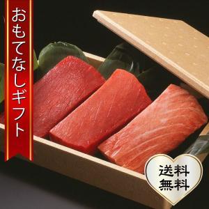おもてなしギフト 三崎マグロ 天然メバチ鮪(大トロ、中トロ、赤身)セット:01|omotenashigift