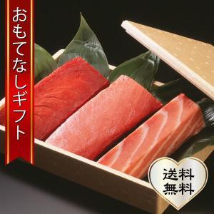 おもてなしギフト 三崎マグロ 天然本鮪(大トロ・中トロ・赤身)セット:05|omotenashigift