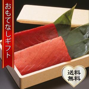 おもてなしギフト 三崎マグロ 天然本鮪(中トロ・赤身)セット:06|omotenashigift