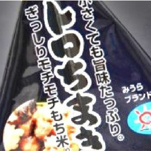 おもてなしギフト 三崎まぐろ 三崎港の朝市で人気のトロちまき10個セット|omotenashigift|03