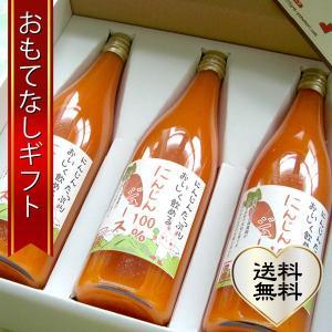 おもてなしギフト 人参100%ジュース 元気もりもり山森農園のにんじんジュース(3本セット)|omotenashigift
