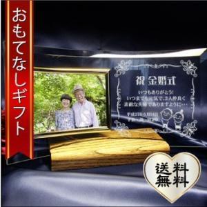 おもてなしギフト フォトフレーム ガラス工房アイリスが贈る金婚式のフォトフレーム 携帯メモリアルプレート付き|omotenashigift