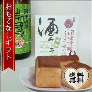 おもてなしギフト 酒ケーキ 広島県三次の泉屋の山岡酒造の純米吟醸酒を使った酒ケーキ|omotenashigift