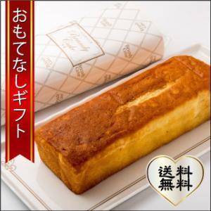 おもてなしギフト ブランデーケーキ 広島県三次の泉屋のちょっと贅沢なブランデーケーキ2本|omotenashigift
