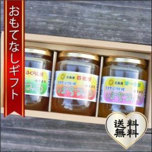 おもてなしギフト 蜂蜜 広島県の蜂蜜を届ける升田養蜂場の選べるはちみつセット|omotenashigift