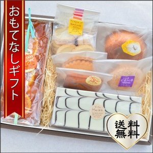 おもてなしギフト マーブルケーキ 広島県三次市の焼き菓子専門店 参彩堂の翔ブランドのマーブルケーキと地元素材の焼き菓子のセット|omotenashigift