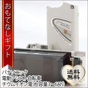 おもてなしギフト バッテリークーポン 製造終了バッテリーのリフレッシュ パナソニック電動アシスト自転車 リチウムイオン電池(容量3〜6Ah)|omotenashigift
