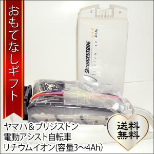 おもてなしギフト バッテリークーポン 製造終了バッテリーのリフレッシュ ヤマハ&ブリジストン電動アシスト自転車 リチウムイオン電池(容量3〜4Ah)|omotenashigift