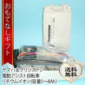 おもてなしギフト バッテリークーポン 製造終了バッテリーのリフレッシュ ヤマハ&ブリジストン電動アシスト自転車 リチウムイオン電池(容量5〜8Ah)|omotenashigift