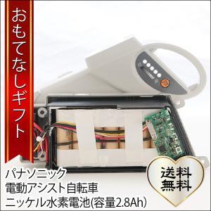 おもてなしギフト バッテリークーポン 製造終了バッテリーのリフレッシュ パナソニック電動アシスト自転車 ニッケル水素電池(容量2.8Ah)|omotenashigift