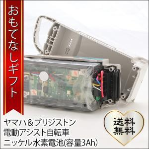 おもてなしギフト バッテリークーポン 製造終了バッテリーのリフレッシュ ヤマハ&ブリジストン電動アシスト自転車 ニッケル水素電池(容量3Ah)|omotenashigift