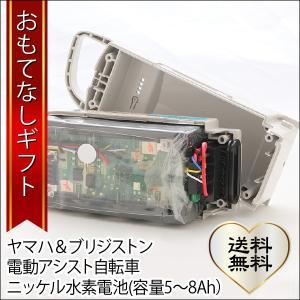 おもてなしギフト バッテリークーポン 製造終了バッテリーのリフレッシュ ヤマハ&ブリジストン電動アシスト自転車 ニッケル水素電池(容量5〜8Ah)|omotenashigift