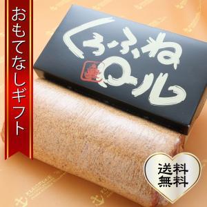 おもてなしギフト 茂原市黒船の日本で一番大きく、一番ジャムを使っているジャムロール スーパージャムロール1本|omotenashigift