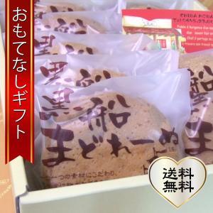 おもてなしギフト 茂原市黒船のナッツやレーズンが入ったフルーツケーキの様なマドレーヌ10個|omotenashigift
