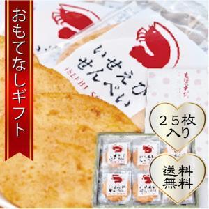 おもてなしギフト 手焼き煎餅 手焼き もばら煎餅の大人気の千葉県産伊勢海老を使ったいせえびせんべい 25枚入り|omotenashigift