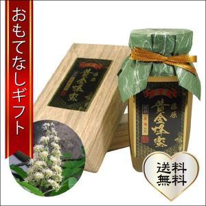 おもてなしギフト 国産はちみつ 藤原黄金蜜 栃の花 花の最盛期に採蜜した希少な蜂蜜 550g|omotenashigift