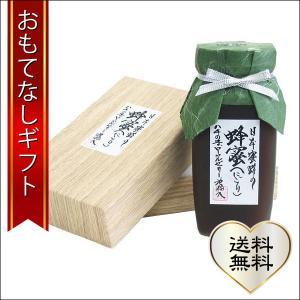 おもてなしギフト 国産はちみつ 貴重な日本ミツバチの蜂蜜 藤原養蜂場の日本在来種みつばちの蜂蜜 巣ごと搾った にごり蜜 550g|omotenashigift