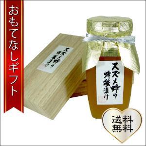 おもてなしギフト はちみつ 藤原養蜂場のスズメ蜂の蜂蜜漬け 蜂入り 550g|omotenashigift