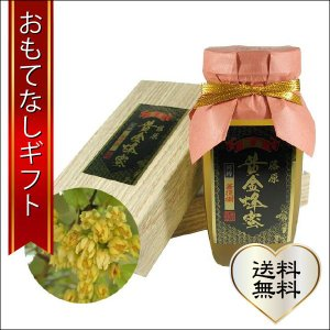 おもてなしギフト 国産はちみつ 藤原黄金蜜 菩提樹の花 花の最盛期に採蜜した希少な蜂蜜 550g|omotenashigift