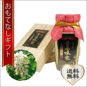 おもてなしギフト 国産はちみつ 藤原黄金蜜 あかしあの花 花の最盛期に採蜜した希少な蜂蜜 550g|omotenashigift