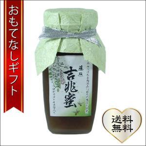 おもてなしギフト はちみつ 藤原養蜂場の吉兆蜜 日本みつばちの「にごり蜜」に西洋みつばちの蜂蜜をブレンドし、プロポリスを添加 550g|omotenashigift