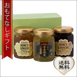おもてなしギフト 藤原養蜂場の特選3本セット 黄金蜂蜜の栃の花、蜂蜜で作ったチョコ、しょうが蜂蜜漬けのセット 160g×3本|omotenashigift