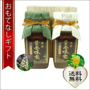 おもてなしギフト 国産はちみつ 藤原黄金蜜 栃の花とゆりの木の花 花の最盛期に採蜜した希少な蜂蜜の2本セット 550g×2本|omotenashigift
