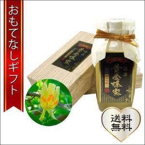 おもてなしギフト 国産はちみつ 藤原黄金蜜 ゆりの木の花 花の最盛期に採蜜した希少な蜂蜜 550g|omotenashigift