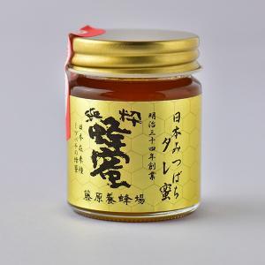 おもてなしギフト 国産はちみつ 藤原養蜂場の贈る前に確かめたいお試しセットA|omotenashigift|02