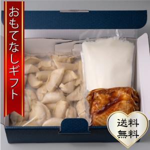 おもてなしギフト 餃子ギフト 一刻ギョーザセット30個入り・ラーメン屋さんのバラ焼豚1袋・ロンフーダイニングの杏仁豆腐1袋 omotenashigift