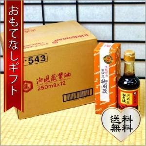 おもてなしギフト 御用蔵醤油 醤油 醤油の里 野田から1939年(昭和14年)から納めつづけられている宮内庁御用達品 御用蔵醤油12本セット|omotenashigift