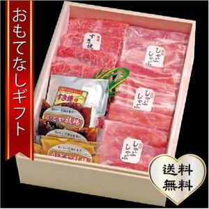 おもてなしギフト すき焼き・しゃぶしゃぶ 「足柄牛とやまゆりポークのすき焼き・しゃぶしゃぶギフトセット  1kg|omotenashigift