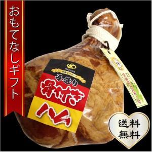 おもてなしギフト  骨付きハム やまゆりポークを使った手造りの骨付きハム 1.3kg|omotenashigift