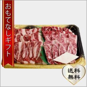 おもてなしギフト 焼肉 足柄牛とやまゆりポークの焼肉セット 600g|omotenashigift