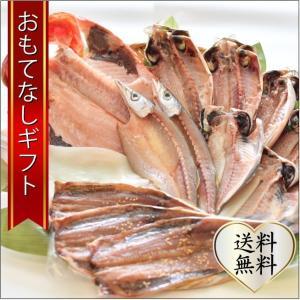 おもてなしギフト 干物 小田原の干物の老舗 山半商店の地魚の旬の3〜4人前詰合せ(金目鯛は必ず入ります)|omotenashigift