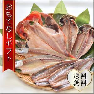おもてなしギフト 干物 小田原の干物の老舗 山半商店の地魚の旬の2人前詰合せ(金目鯛は必ず入ります)|omotenashigift