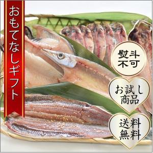 おもてなしギフト 干物 小田原の干物の老舗 山半商店の地魚の旬の詰合せ|omotenashigift