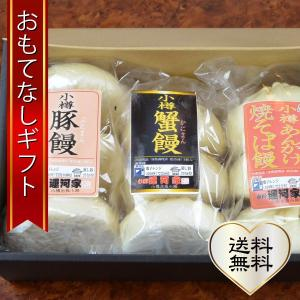 おもてなしギフト 中華饅頭 小樽の中華レストラン 好(ハオ)のぶた饅、カニ饅、あんかけ焼きそば饅のセット|omotenashigift