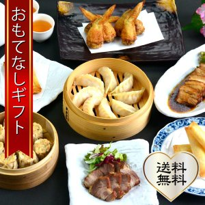 おもてなしギフト 飲茶セット 小樽の中華レストラン 好(ハオ)の4〜5人で楽しめる豪華飲茶セット 福寿|omotenashigift