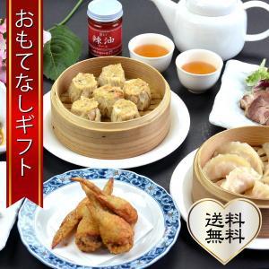 おもてなしギフト 飲茶セット 小樽の中華レストラン 好(ハオ)の2〜3人で楽しめる豪華飲茶セット 千寿|omotenashigift