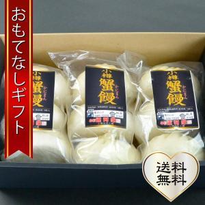 おもてなしギフト 中華饅頭 小樽の中華レストラン 好(ハオ)の一番人気の中華饅頭のカニ饅頭を心行くまでセット|omotenashigift