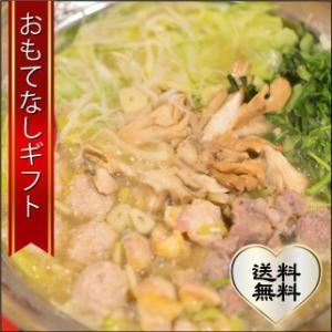 おもてなしギフト 地鶏鍋 小樽の中華レストラン 好(ハオ)の小樽地鶏のコラーゲン白湯鍋|omotenashigift