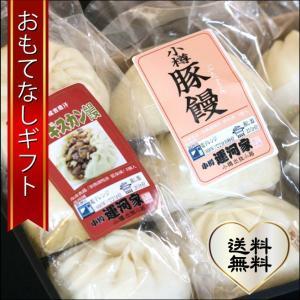 おもてなしギフト 中華饅頭 小樽のぶた饅、カニ饅、ジンギスカン饅のセット|omotenashigift